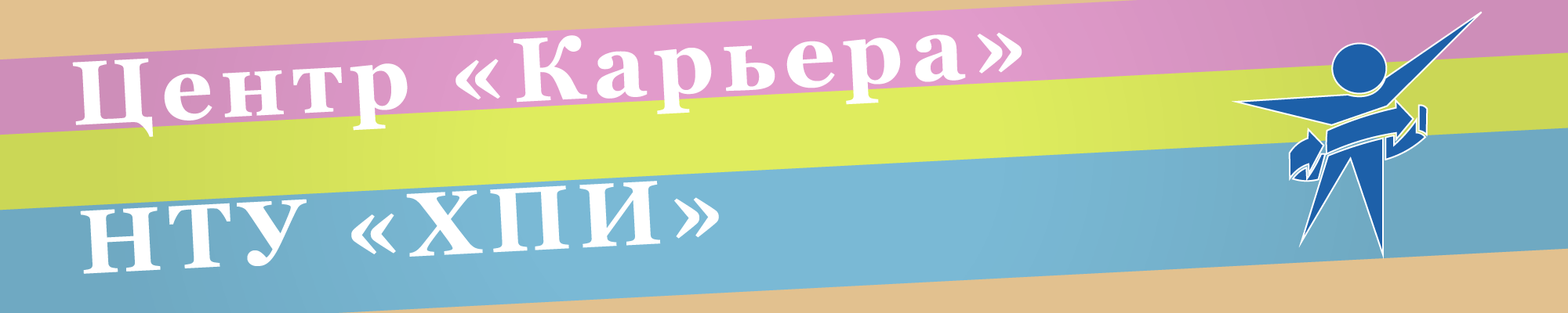 "Центр ""Карьера"" НТУ ""ХПИ"""